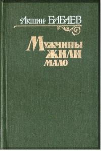 A Babayev Men